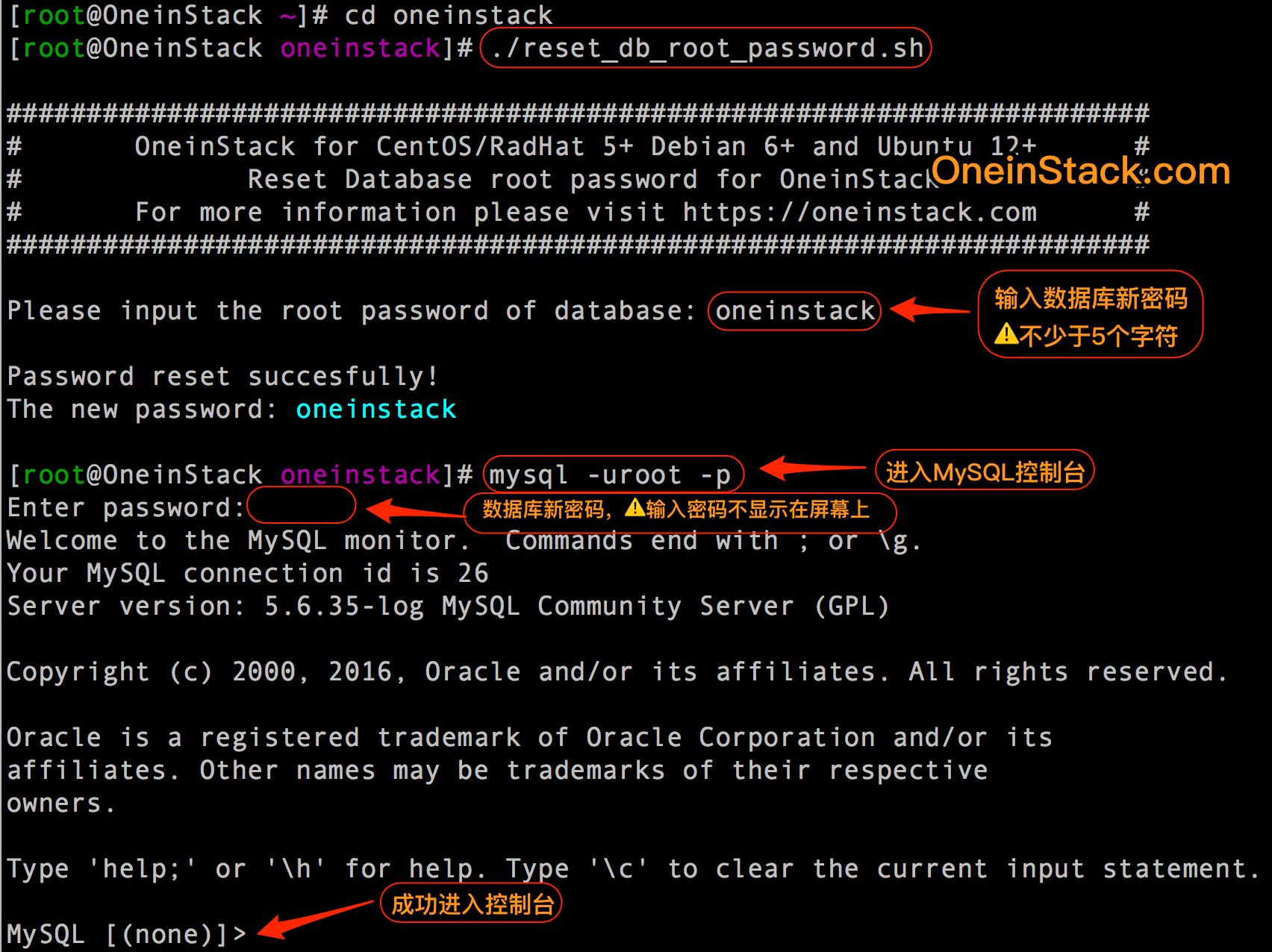 《回答获取MySQL root密码?》