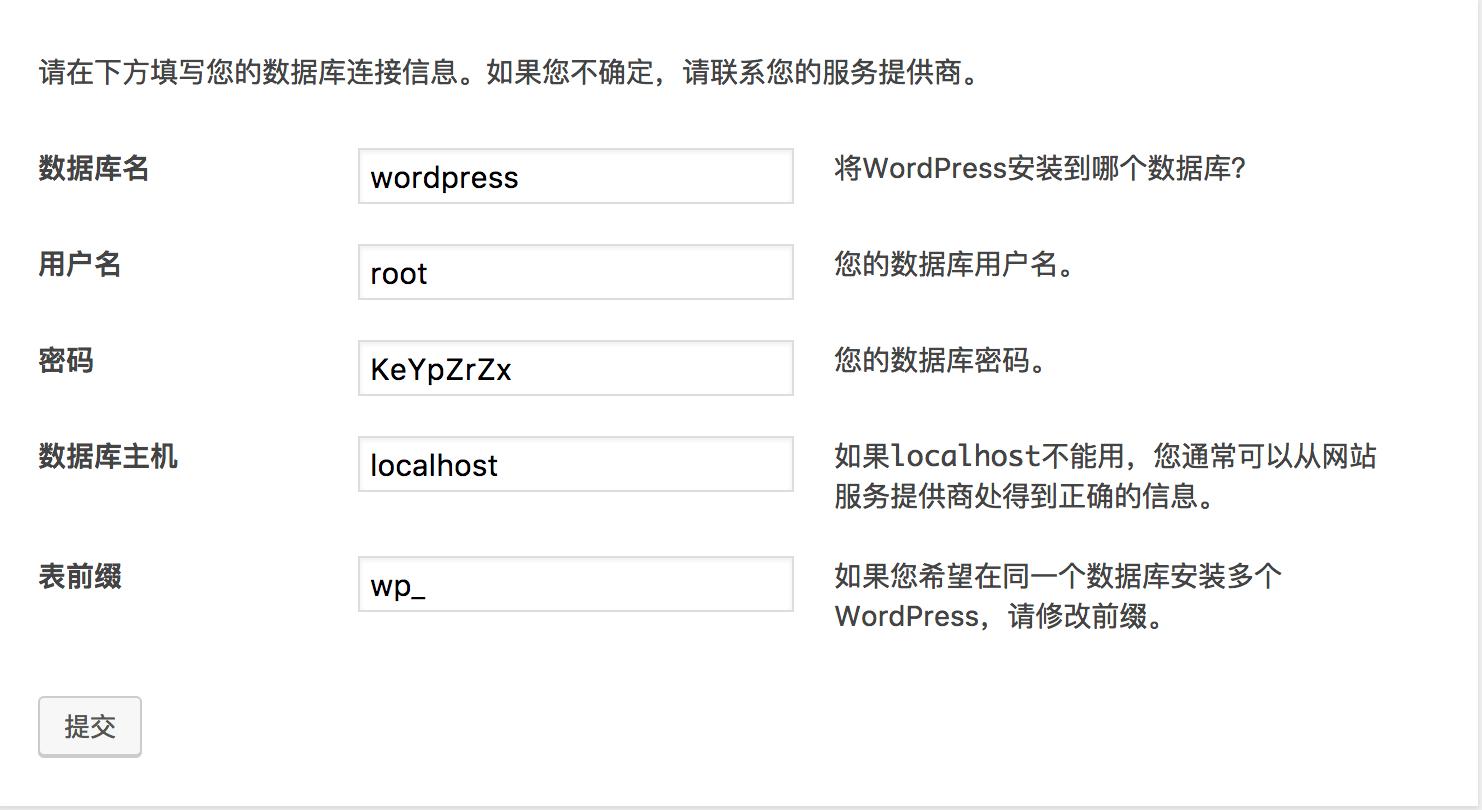 alt wordpress_db_cn