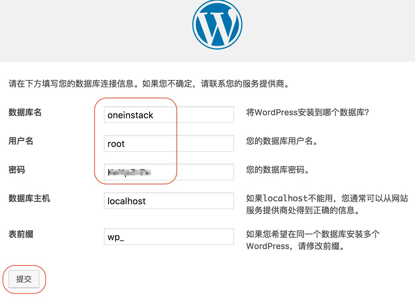 alt wordpress_dbinfo_cn